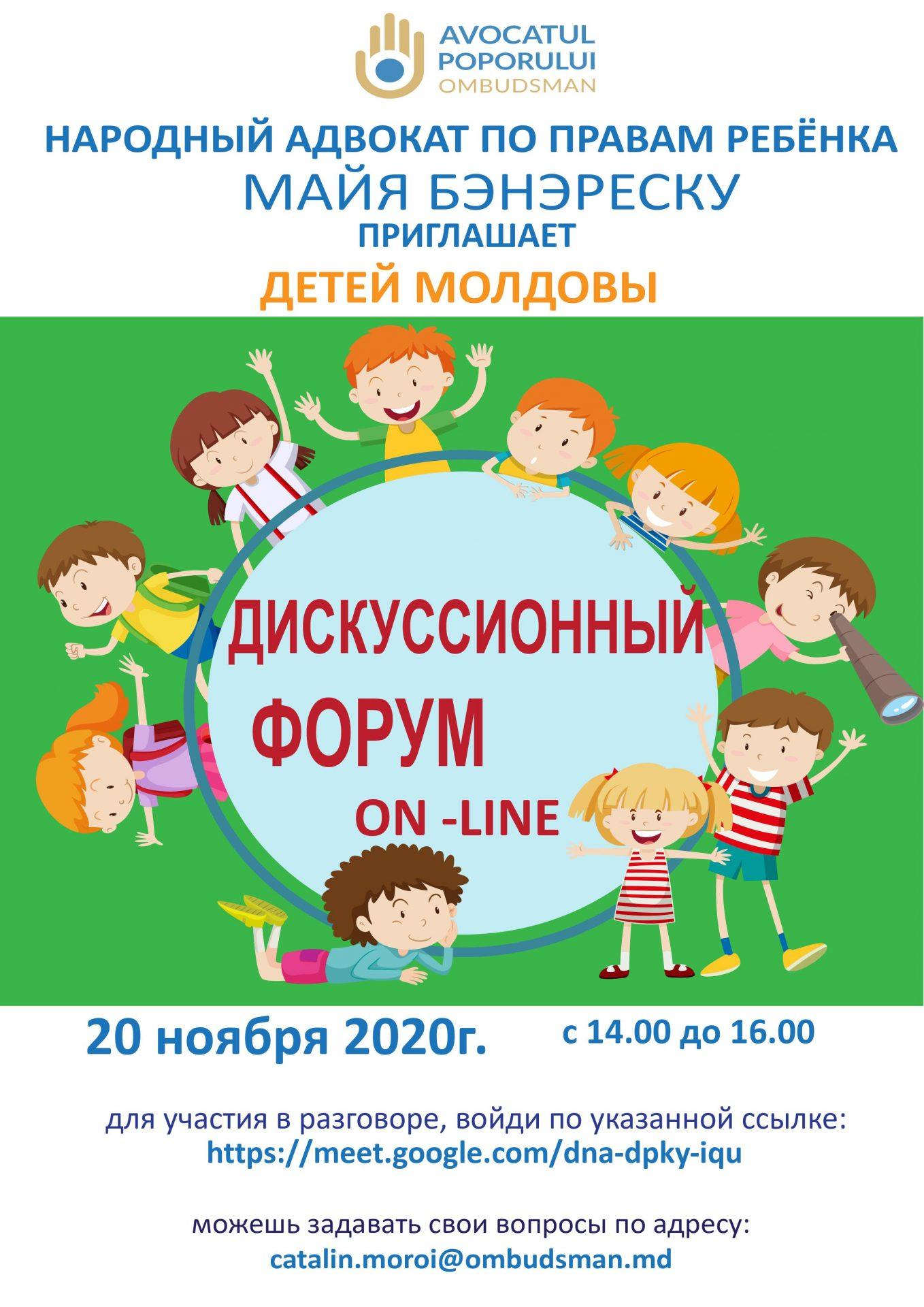 Детский Омбудсмен приглашает детей на Дискуссионный форум on-line